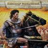 Александр Македонский: История завоевания мира