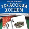 Poker Academy: Texas Hold'em