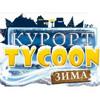 Курорт Tycoon. Зима